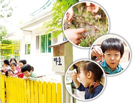 공동육아 어린이집, 출처 : ezday