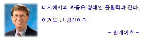 빌게이츠는 대한민국에서 액티브X로 먹은 욕만으로도 200살을 살 예정이다.