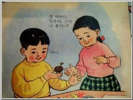 밝게 웃으며 전북을 버리는 민주당의 모습.