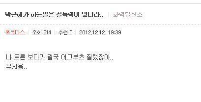 박근혜 후보의 발언은 시청자들에게 어..그.. 부츠 구매를 이끌어 낼 정도로 설득력이 있었다고 한다