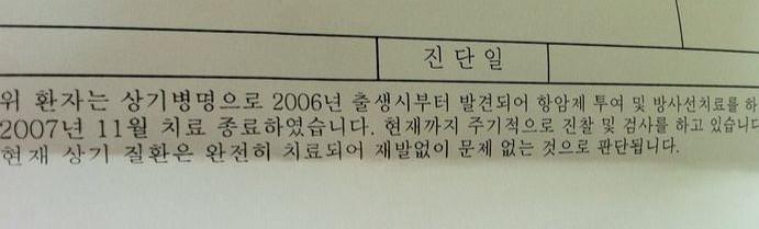수민이의 완치진단서.