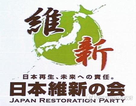 일본유신회는 그야말로 극우입니다. 유신이라는 이름이 어디서 많이 본 것 같지만 오해입니다.