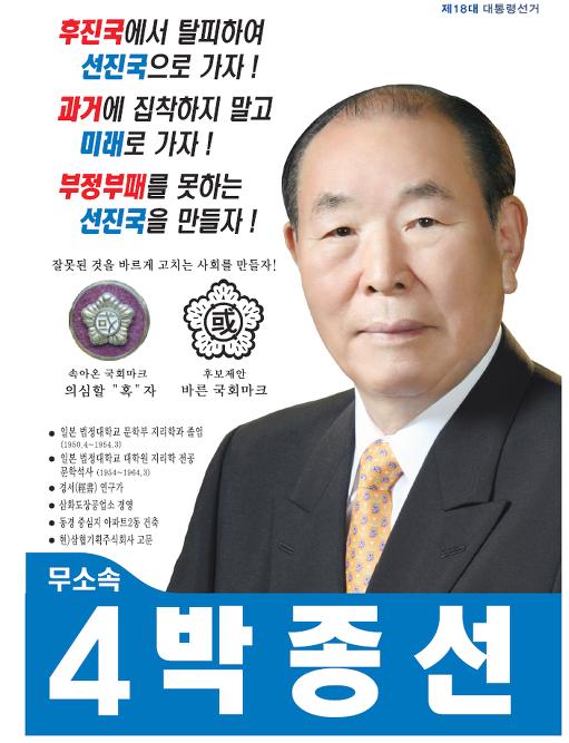 박종선 포스터