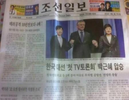 미주조선일보