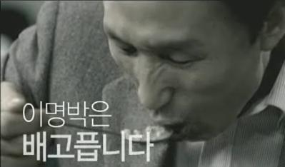 그리고 국밥광고 킹은 단연 명박오빠!