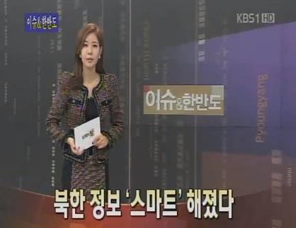 북한 정보 입수법을 알려주는 KBS