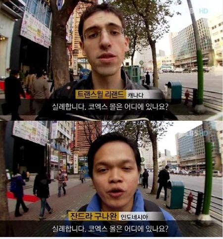 이들은 같은 외국인이다.