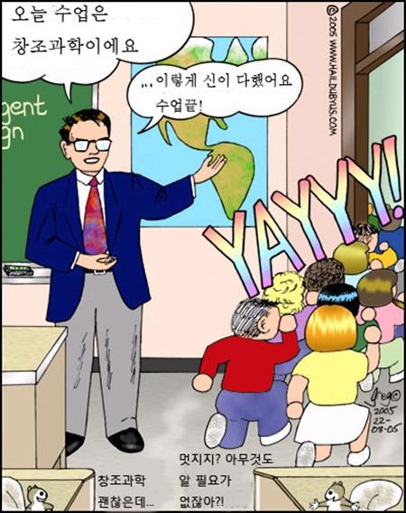교육열이 높은 대한민국에는 창조과학이 필요하다(...)