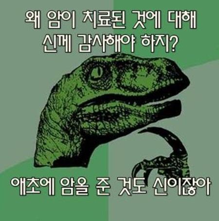 공룡의 질문에 대해 종교와 과학의 답을 알아보자.