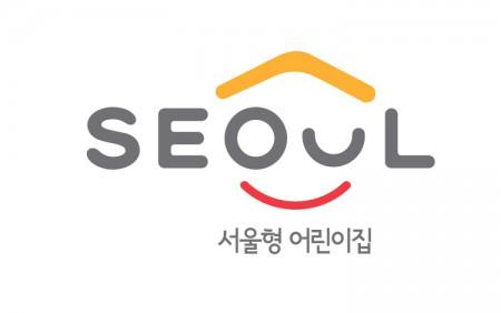서울형 어린이집 로고