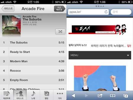 음악 앱과 사파리 앱. 룩앤필이 많이 다르다