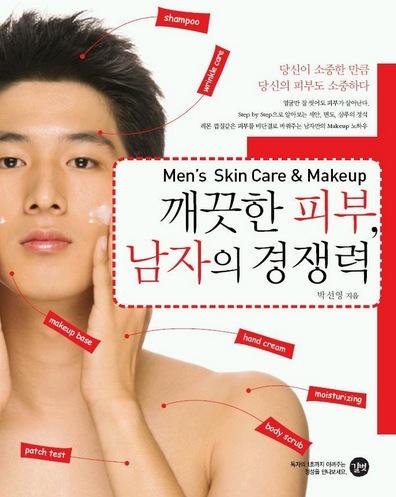 책 깨끗한 피부, 남자의 경쟁력의 표지