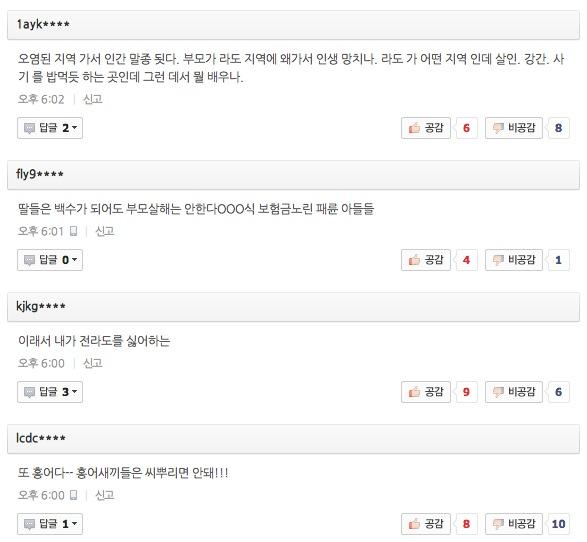지역 비하 댓글들