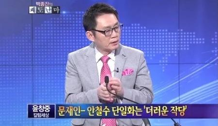 """윤창중, """"문재인-안철수 단일화는 더러운 작당"""""""