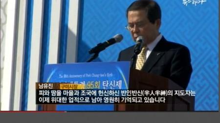 구미시장이 박정희 탄신제에서 그를 '반인반신'으로 표현하고 있다