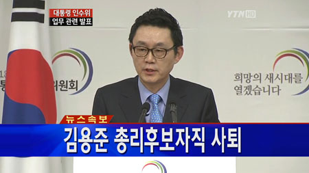 김용준 사퇴 발표