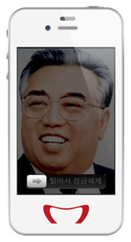 박근혜를 위한 스마트폰을 만들어보자