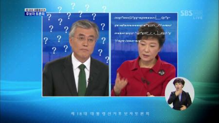 문재인 vs 박근혜 양자토론 개드립 모음