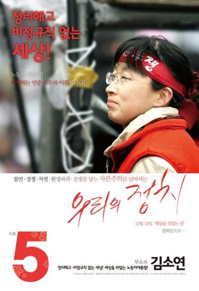 원조 촛불소녀, 김소연 인생 설명서