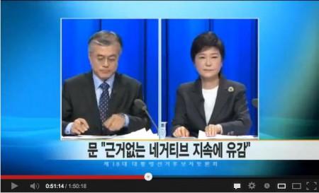 1차 TV 토론을 통해 본 박-문의 한국어 능력시험