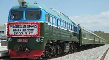 북한철도를 통한 대륙연결은 정말로 철의 실크로드를 열어줄까?