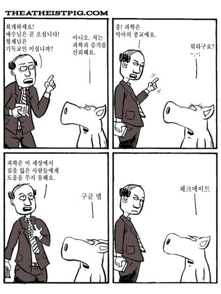 대한민국에 창조과학이 필요한 이유