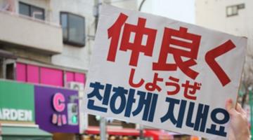 """일본의 반한 시위 맞은편에서 울려퍼진 평화 시위: """"반한에 반대한다"""""""