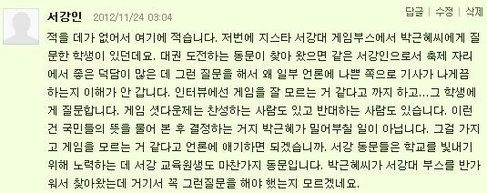 박근혜 인터뷰에 대해 서강대 동문이 부정적인 입장을 피력하고 있다.
