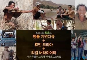 정글의 법칙의 홍보 문구. 명품 자연다큐 + 휴먼 드라마 + 리얼 버라이어티를 표방한다.
