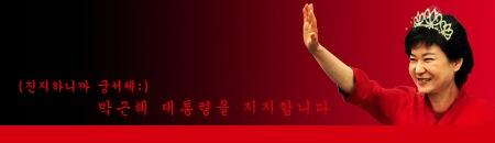 박근혜 왕관 사진