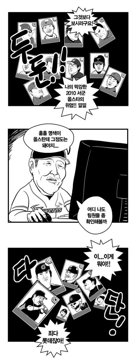 차라리 롯데 동부가 더 공정하겠다.