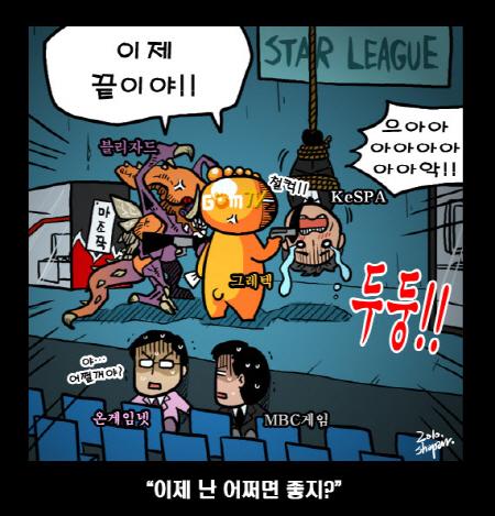 출처 : 게임메카 만평
