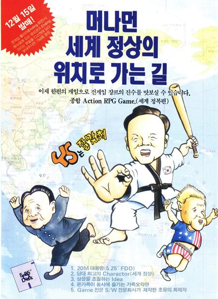 게임월드 95년 1월호