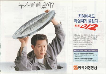 게임월드 95년 3월호