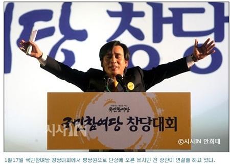 참여당, 열린우리당에 이어 그의 정치인생 3막이 시작됐다.