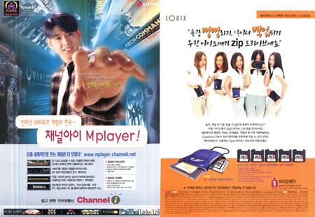 좌 : 류승원의 채널아이 광고 : 게임피아 99년 4월호우 : 베이비복스의 집드라이브 광고 : 피씨파워진 2000년 8월호