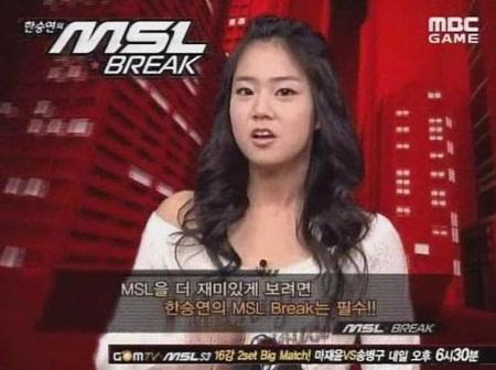 한승연의 MSL 브레이크!