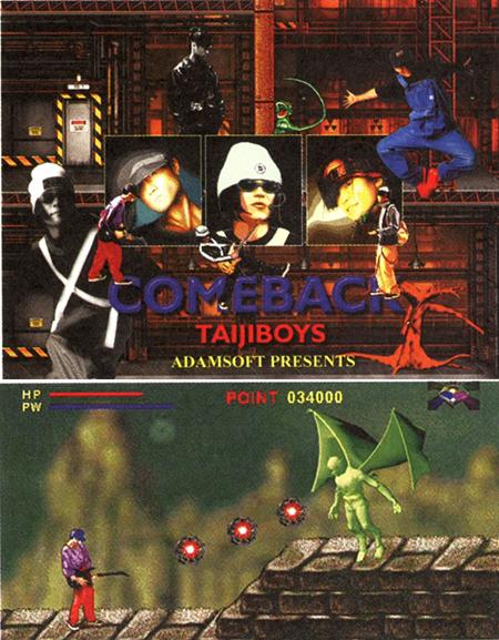 게임피아 97년 1월호에서 발췌.