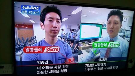 "MBC ""알통 굵으면 보수"" 개드립, 진지하게 궁서체로 파고들기"