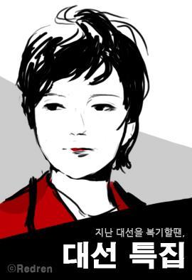 박근혜 시대를 맞이하는 우리들의 자세