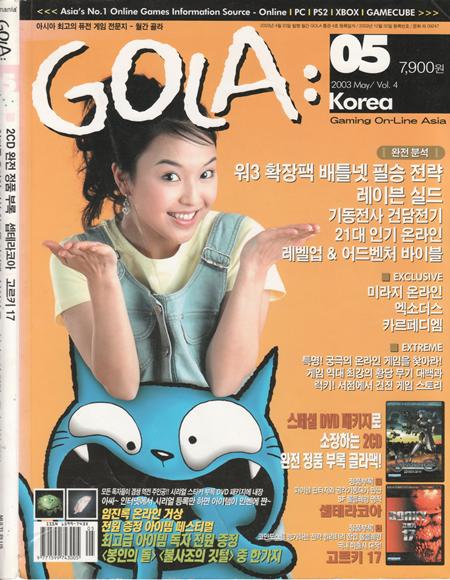 2003년 5월호에는 모델은 이두리씨가...