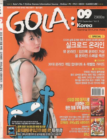 2003년 9월호 모델은 신정혜씨였다.뭐 이렇다할 결과는 그닥...