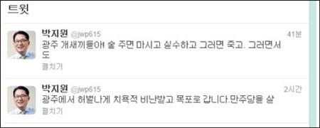 박지원 원내대표는 참 입조심하는 분인데, 그만큼 모바일경선의 폐해가 컸다. 뭔가 설득력이 없어보이는 짤방이지만, 트위터가 잘못한 거다.