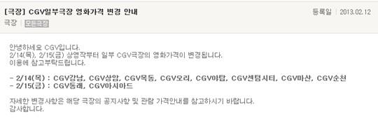 CGV가 관람료를 인상하는 공지를 올렸다.