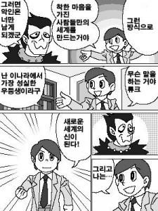 도라에몽 + 데스노트
