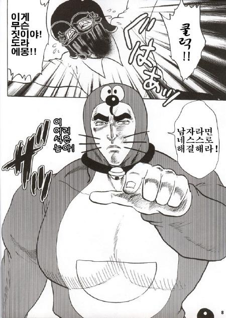 도라에몽 + 북두신권