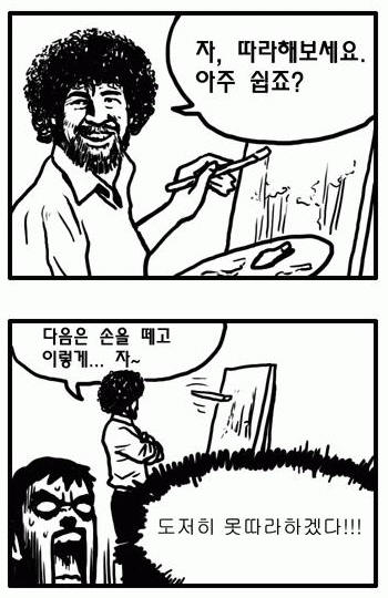 하지만 밥 로스의 그림과 달리 현실은 쉽지 않다.