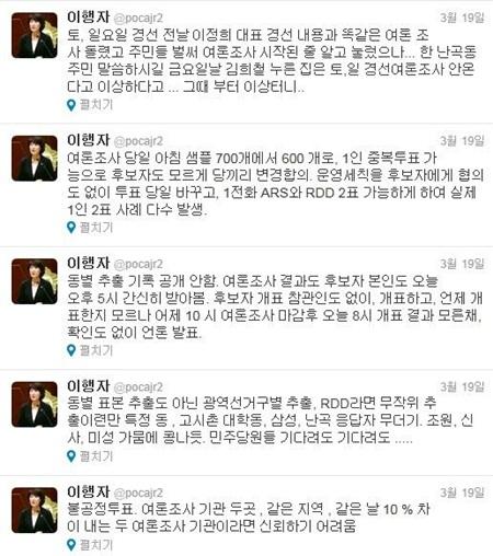 관악을 경선에서 전개된 문제들. 쭉 읽어봐야 함-서울시의회 이행자 의원으로부터 발췌.