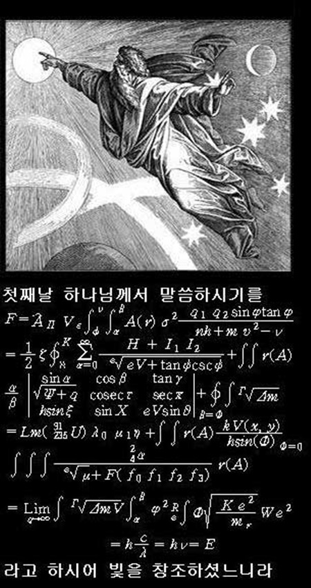 문제. 과학과 공학의 관점에서 위 짤에 대해 논하시오.