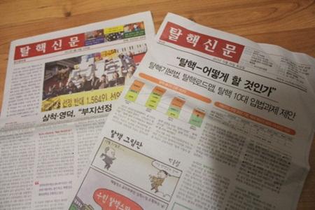 탈핵신문의 위용.